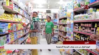 انهيار الريال من جديد وغياب الوديعة السعودية | تقرير يمن شباب
