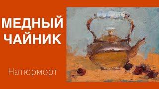 Натюрморт. Медный чайник. Живопись. Масло
