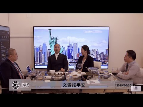 2019年10月30日特别节目文贵和sara、路德、江财神在喜马拉雅大使馆谈区块链
