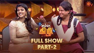 Chumma Kizhi - Full Show  Part - 2  Celebrity Chat Show  Aishwarya Rajesh  Sun TV