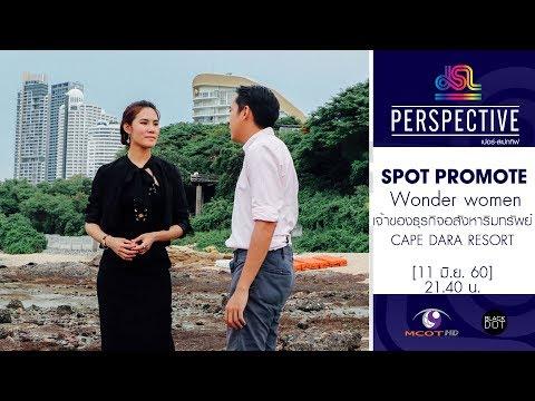 ย้อนหลัง Perspective : Promote เจ้าของอสังหาริมทรัพย์ CAPE DARA RESORT  | Wonder women [11 มิ.ย. 60] Full HD