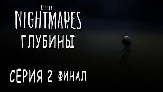 Little Nightmares - DLC Глубины / The Depths - Прохождение игры на русском [#2] Финал