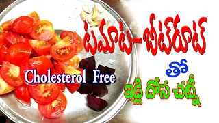 TOMATO BEETROOT CHATNEY-ఇడ్లీ దోస చట్నీ-Telugu Vantalu-Healthy and Tasty