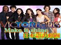 Make it shine 日本語訳 《victorious music video》victoria justice