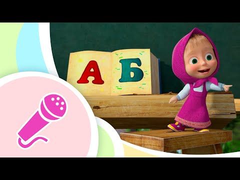 Песенки для малышей 🚌 УЧИМ БУКВЫ C Маша и Медведь 🚌 Алфавит для малышей (ABC Song) 🚌 🐻 TaDaBoom