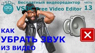 Как убрать звук из видео. Бесплатный видеоредактор VSDC Free Video Editor