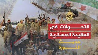 حديث الثورة- تحولات أدوار الجيشين المصري والسوري