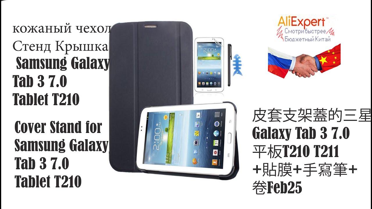 как открыть крышку планшета самсунг таб 3 объявления Красноярска