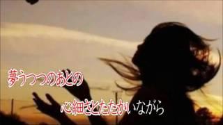 歌手 和田アキ子 作詞 阿久悠 作曲 都志見隆.