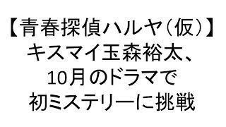 【青春探偵ハルヤ(仮)】キスマイ玉森裕太、2015,10月のドラマで初ミス...
