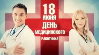 видео День медика в 2017 году - какого числа, поздравления