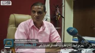 مصر العربية | رئيس حي السيدة: ازالة تل العقارب بداية القضاء على العشوائيات بالحي