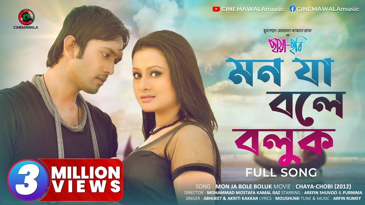 Ami Kolkatar Rosogulla Bangla Old Song || Film Star ...