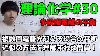 【高校化学】多段階電離の平衡(第1、第2電離定数、共通イオン効果)【理論化学】