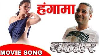 Hangama OST (ManamaTanama) | Nepali Movie Bazaar Song | Arjun Karki