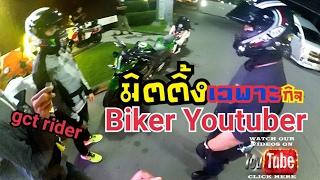 🌟[มิตติ้งเฉพาะกิจ]🌟เหล่า Biker Youtuber คนดัง☆ครั้งแรก🌟พี่หริหายไปไหน!!