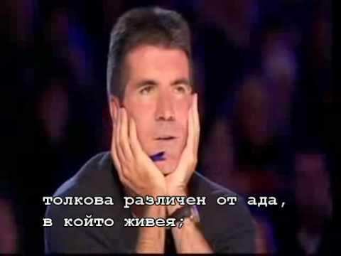 """Български превод на шокиращото изпълнение на Сюзън Бойл в """"Britan's got talent"""", Susan Boyle"""