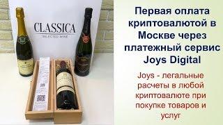 Первый магазин в Москве подключен к сервису JOYS , легальные покупки за криптовалюту