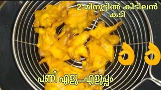 ചായകൊപ്പം കടിയും ready | Nalumani Palaharam recipe in Malayalam | Evening Snacks Malayalam
