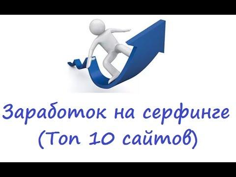 Заработок на серфинге (ТОП 10 сайтов для заработка)
