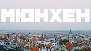 видео Путешествовать по Германии
