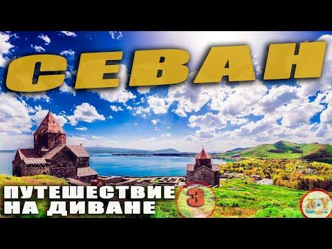 СЕВАН и Необыкновенная Армения. Путешествие на диване #3