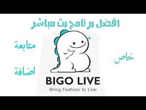 افضل برنامج للتواصل العشوائي وبث مباشر BIGO LIVE بيكو لايف