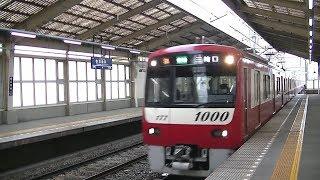 京急1000形1177F A快特三崎口行き 立会川駅通過