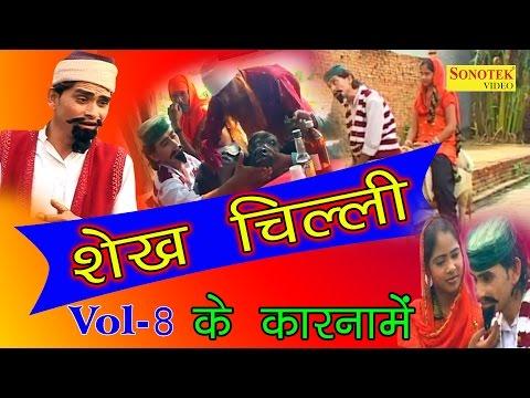 Shekh Chilli Ke Karname   Hindi Comedy Movie   Sonotek Cassettes