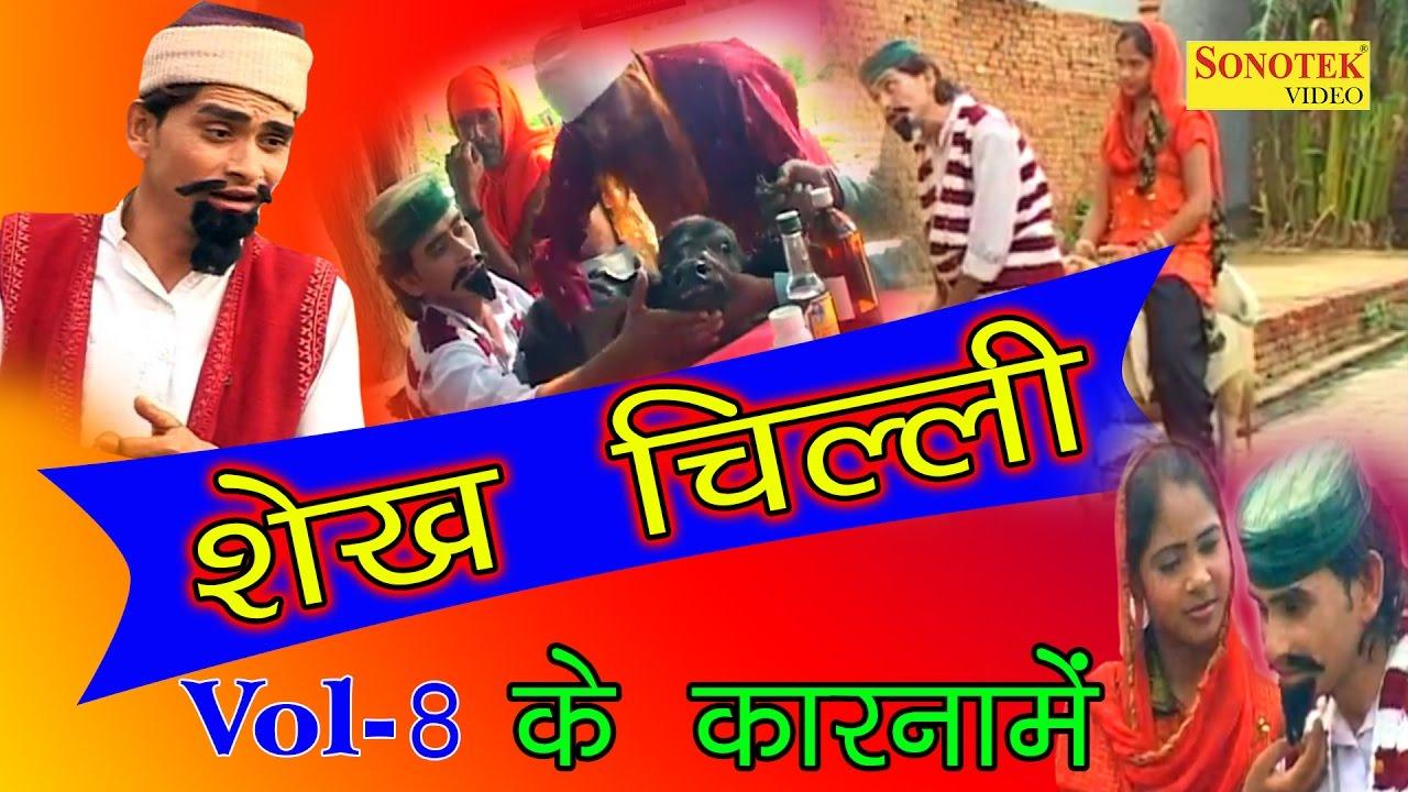 Download Shekh Chilli Ke Karname | Hindi Comedy Movie | Sonotek Cassettes