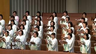 주의 손에 나의 손을 포개고 샤론여선교회성가대 지휘 최선미 부평감리교회 주일저녁 20190707