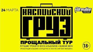 МОСКВА | 24 марта 2018 | ПРОЩАЛЬНЫЙ КОНЦЕРТ | Adrenaline STADIUM