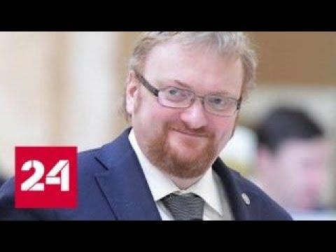 Милонова избили дверью - Россия 24