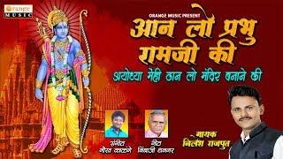 Aan Lo Prabhu Ramji Ki | Banayenge Mandir Special Song Loard Rama Song Orange Music