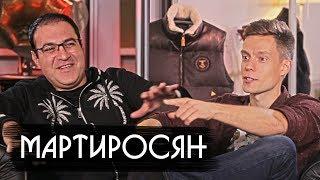 Мартиросян - о рэпе, Хованском и танце с Медведевым / вДудь