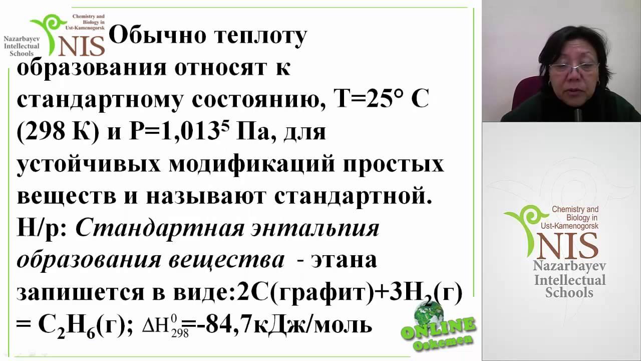 Решение задач по химии термодинамика выполнение контрольных работ в воронеже