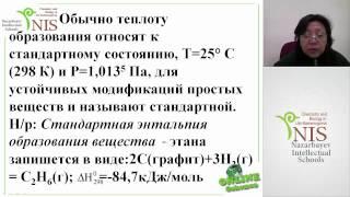 31102013 Решение типовых задач по химической термодинамике