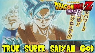 Dragon Ball Z Fukkatsu No F (Resurrection of F): Super Saiyan God Super Saiyan Not Official Name