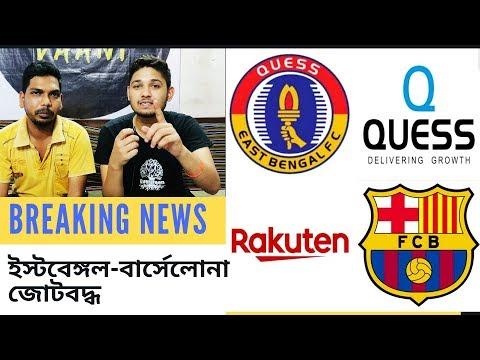 East Bengal Barcelona tie-up 🔥 Quess-Rakuten