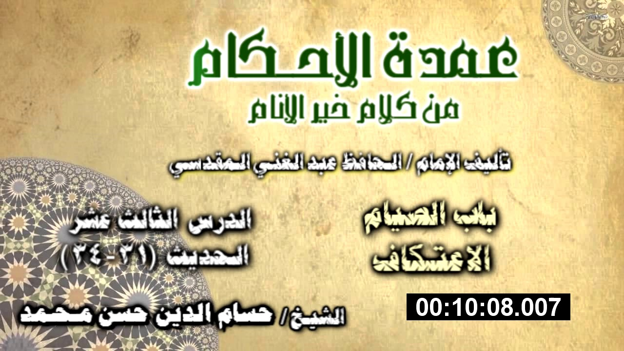 (13) عمدة الأحكام من كلام سيد الأنام - باب الصيام - الاعتكاف