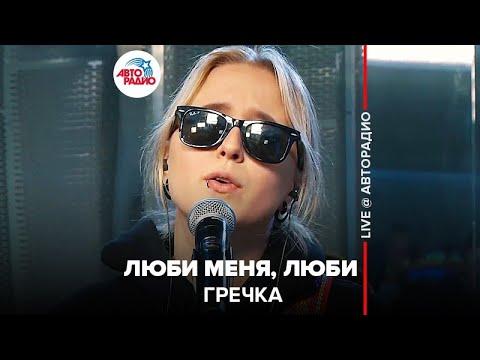 🅰️ Гречка - Люби Меня, Люби (LIVE @ Авторадио)