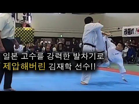 제대로 쇼크 받은 일본 대회 ㄷㄷ 예상하지 못한 한국 고수의 필살 발차기 !!
