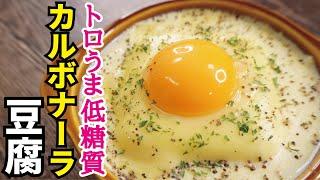 カルボナーラ豆腐|料理研究家リュウジのバズレシピさんのレシピ書き起こし