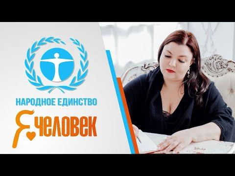 Ольга Хмелькова   О документировании Человека