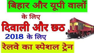 बिहार और यूपी के लिए दिवाली और छठ पूजा 2018 के लिए स्पेशल ट्रेन// Diwali or chhath puja train 2018