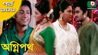 Download Video বাংলা নাটক - অগ্নিপথ | Agnipath | EP 103 | Raunak Hasan, Mousumi Nag, Afroza Banu, Shirin Bokul MP3 3GP MP4
