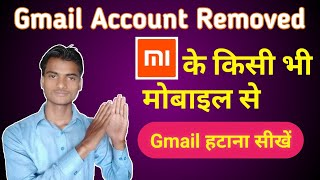 How to Delete gmail Account From Mi phone || How to remove gmail Id from Redmi phone