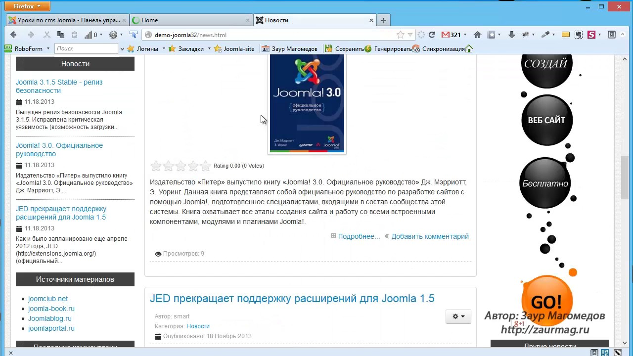 11. Заполняем категорию Новости и создаем Архив новостей