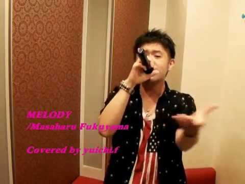 MELODY/福山雅治(cover)