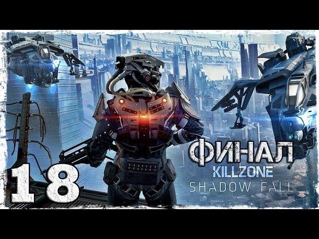 Смотреть прохождение игры Killzone: Shadow Fall. Серия 18 - Грандиозный финал.